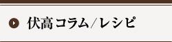 伏高コラム/レシピ