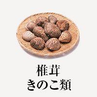 椎茸・きのこ類